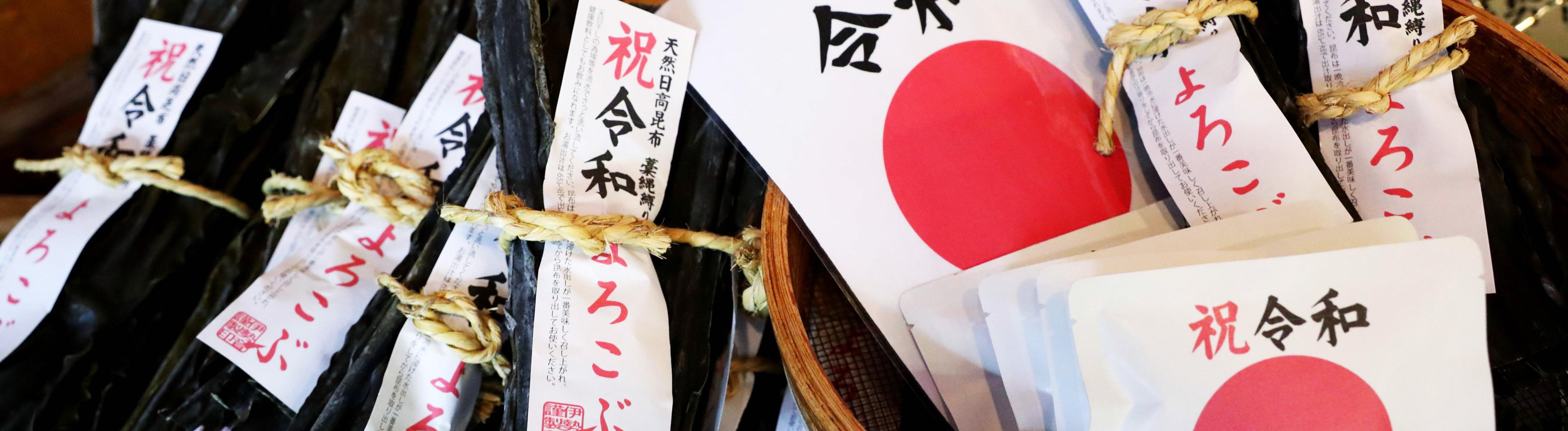 Das Bild zeigt japanische Produkte mit dem Aufdruck der neuen Ära Reiwa.