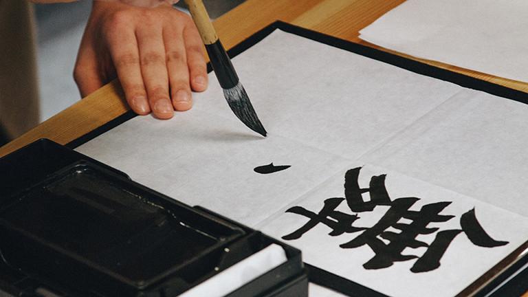 Japanische Schriftzeichen lernen